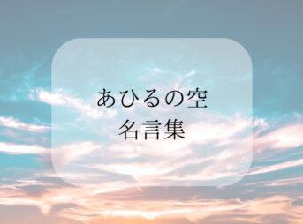 あひるの空の名言集