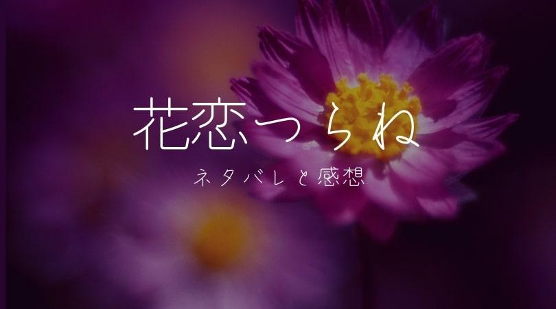 花恋つらねネタバレ