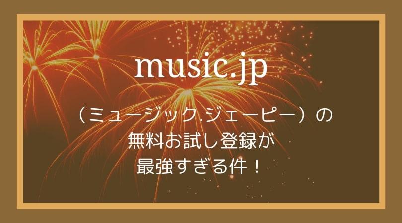 music.jpの無料お試し