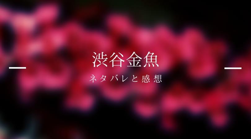 渋谷金魚のネタバレ