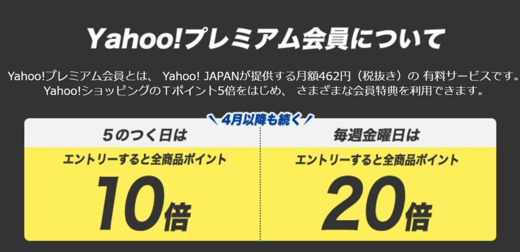 eBookJapanのポイント還元