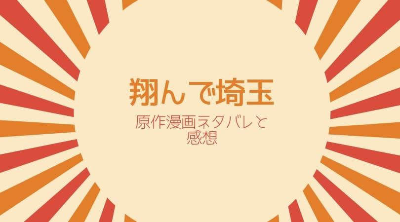 翔んで埼玉の漫画原作ネタバレ
