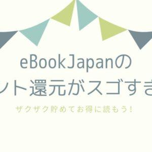 eBookJapanのポイント付与