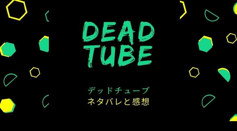 デッドチューブDEAD Tubeのネタバレ