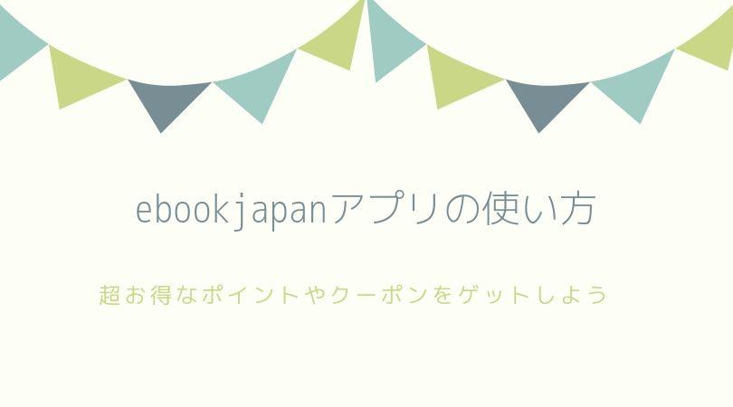 ebookjapanアプリの使い方