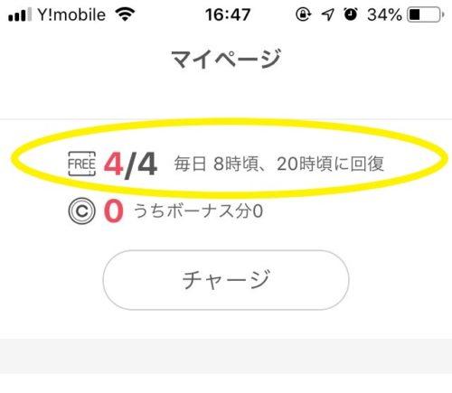 ebookjapanの無料チケット
