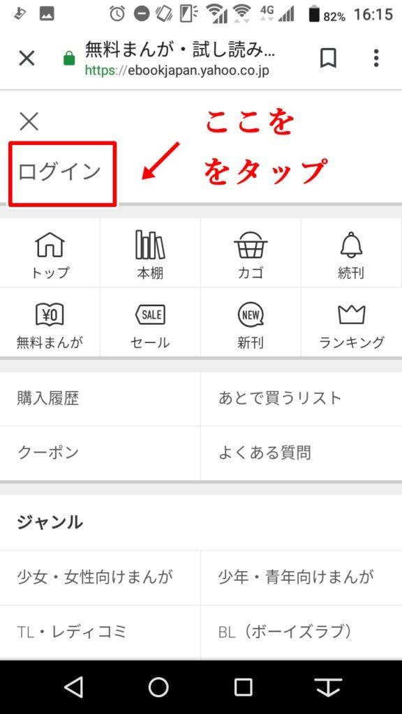 ebookjapanの使い方2
