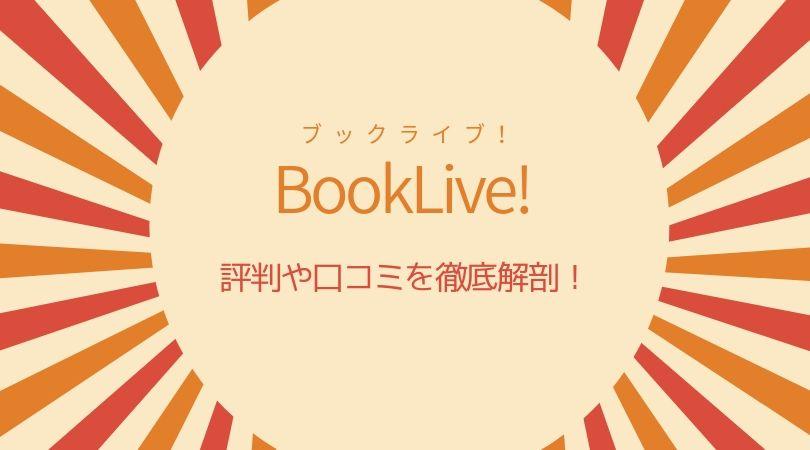 BookLive!の評判や口コミ