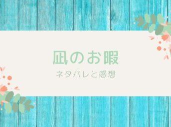 凪のお暇(漫画)ネタバレ