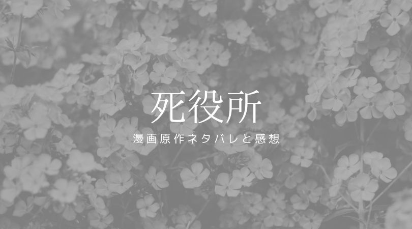 死役所ネタバレ(漫画)