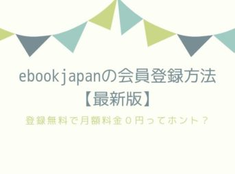 ebookjapanの会員登録 方法