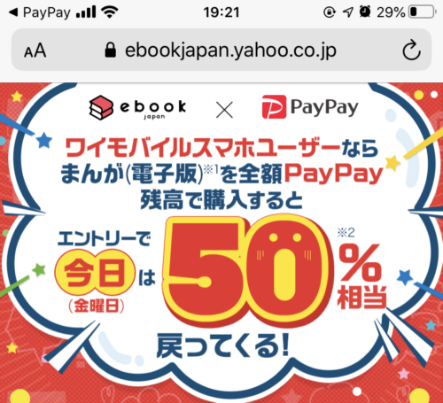 ebookjapanのPayPay還元