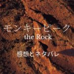 モンキーピーク「続編」the Rockのネタバレ