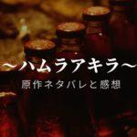 ハムラアキラ原作ネタバレ