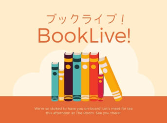 ブックライブ(BookLive!)