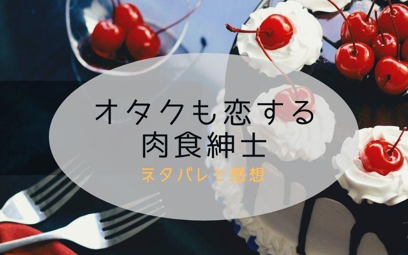 オタクも恋する肉食紳士のネタバレと感想